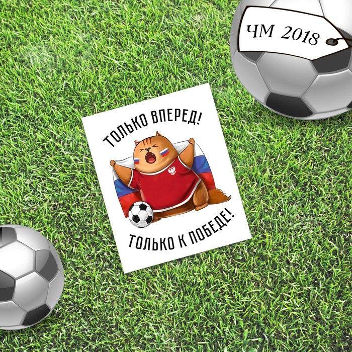 Открытка про футбол