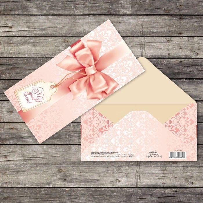 Оптом конверты для денег открытки, красивые пожеланиями