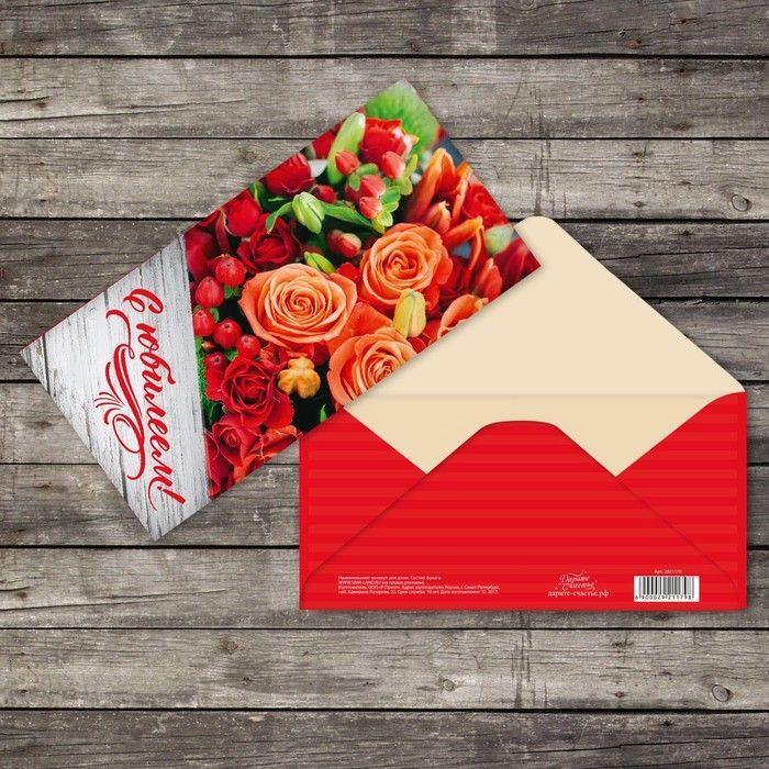 красивые как дарят открытки с конвертами деятельности производство