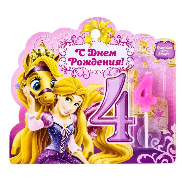 Открытки день, красивые открытки девочке на день рождения 4 года