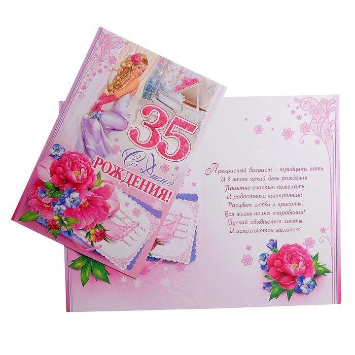 Поздравления с 35 сестре