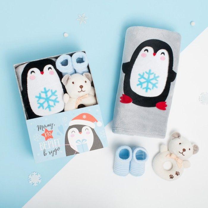 """Набор подарочный """"Крошка Я"""" Пингвин, плед 90х100 см, игрушка, носки 0-12мес"""