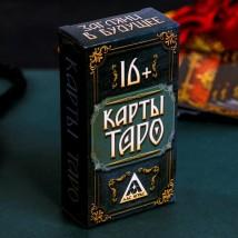Карты Таро гадальные, четки, инструкция в бархатном мешке