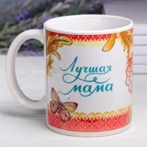 "Кружка ""Лучшая мама"" сублимация, 300 мл"